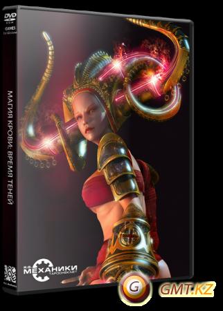 Dawn of Magic 2 | Магия крови: Время Теней (2006/RUS/ENG/RePack от R.G. Механики)