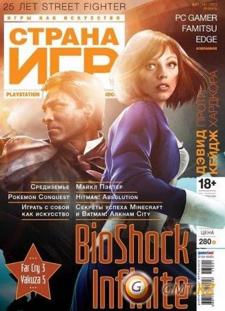 Страна игр №1 (2013/январь/PDF)