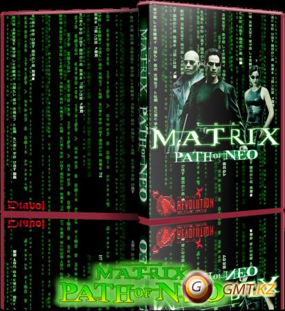 The Matrix Path of Neo v.1.2 (2005/RUS/ENG/RePack)