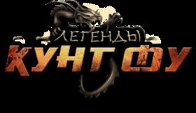 Легенды Кунг-Фу v1.0.1.073 (2012/RUS/Лицензия)