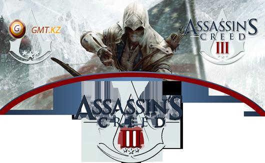 Assassins Creed 3 v1.06 + All DLC (2012/RUS/ENG/RIP R.G. Revenants)
