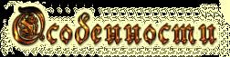 Nancy Drew Tomb Of The Lost Queen (2012/RUS/RePack от Fenixx)
