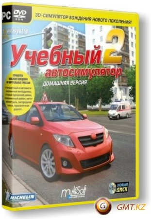 Car Pack для 3D Инструктор 2.2.7 (2011/RUS)