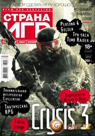 Страна игр №3 (2013/Март/pdf)