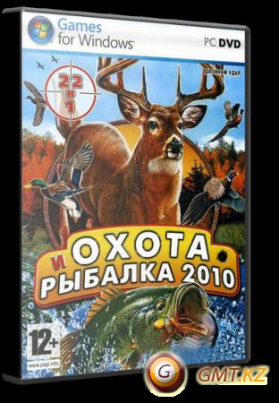 Охота и Рыбалка (2010/RUS/Пиратка)