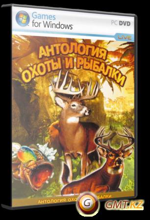 Антология охоты и рыбалки (2007/RUS/Неофициальный)
