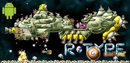 R-TYPE v 1.0.4 (2011/RUS/Android)