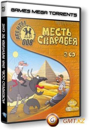 Агенты 008. Месть Скарабея (2005/RUS/Лицензия)
