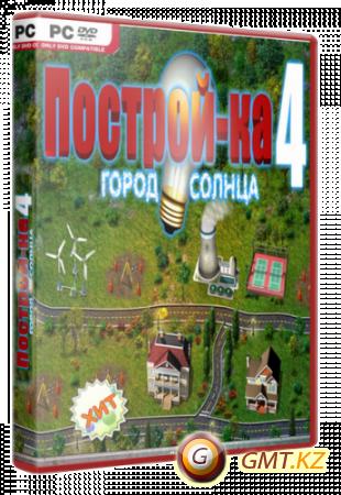 Построй-ка 4 Город солнца (2011/RUS/Лицензия)