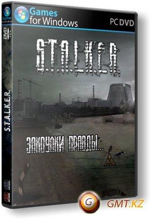 S.T.A.L.K.E.R.: Shadow of Chernobyl - Закоулки правды  (2013/RUS/RePack)