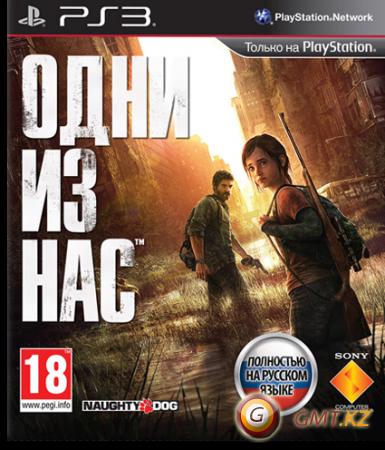 The Last of Us (2013/RUS/EUR/RUSSOUND/4.20+)