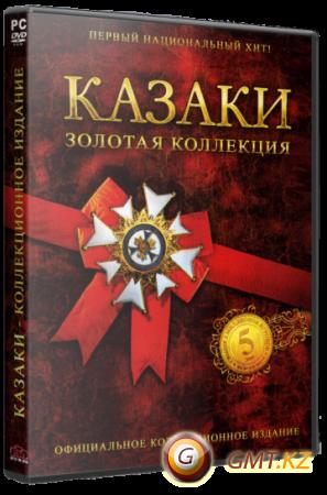 Казаки Золотая коллекция (2007/RUS/Лицензия)