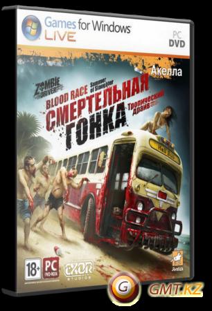 Смертельная гонка Тропический драйв + 1 DLC (2011/RUS/ENG/Repack от Fenixx)