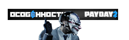 PayDay 2 Career Criminal Edition v.1.0 (2013/ENG/RePack от =Чувак=)