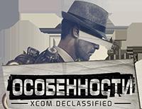 The Bureau: XCOM Declassified (2013/RUS/ENG/Лицензия)
