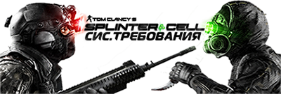 Tom Clancy's Splinter Cell: Blacklist v.1.0.3 (2013/RUS/ENG/RePack от R.G. Games)