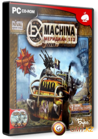 Ex Machina Meridian 113 (2007/RUS/Пиратка)
